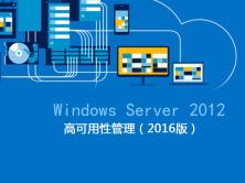Windows Server 2012 高可用性管理(2016版)
