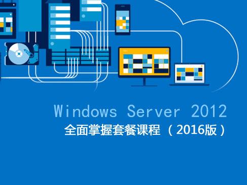 Windows Server 2012 全面掌握视频课程专题