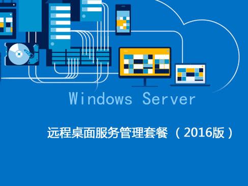 Windows Server 远程桌面服务管理专题