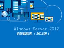 Windows Server 2012 组策略管理(2016版)