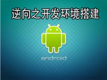 Android逆向之环境搭建视频课程