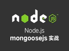Node.js - mongoosejs 实战视频课程