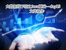 IT十八掌大数据线下班之Java基础视频课程-day15(文件操作)