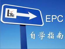 LTE人的EPC自学指南视频课程