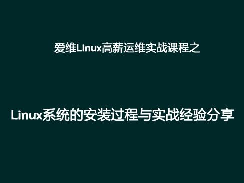 Linux系统的安装过程与实战经验分享视频课程