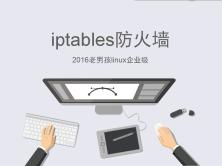 2016老男孩Linux企业级iptables防火墙实战