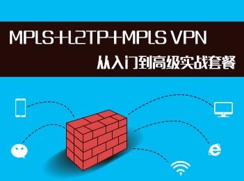 MPLS+L2TP+MPLS VPN从入门到高级实战视频课程套餐