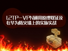 L2TP-VPN通用原理取证及在华为防火墙上的实施实战视频课程