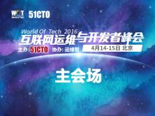 WOT2016互联网运维与开发者峰会-主会场