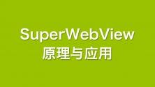 SuperWebView原理与应用