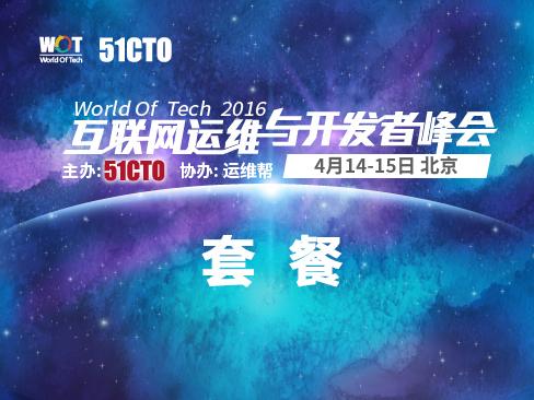 WOT2016互联网运维与开发者峰会实战视频课程专题