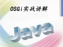 Java动态模型系统OSGi实战讲解视频课程