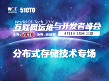 WOT2016互联网运维与开发者峰会-分布式存储技术专场