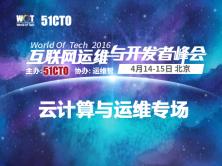 WOT2016互联网运维与开发者峰会-云计算与运维专场