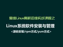Linux系统软件安装与管理(rpm/源码/yum)视频课程