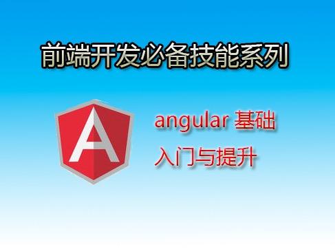 AngularJS零基础入门与提升实战视频课程