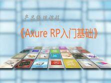 《Axure RP 7.0 入门宝典》视频课程