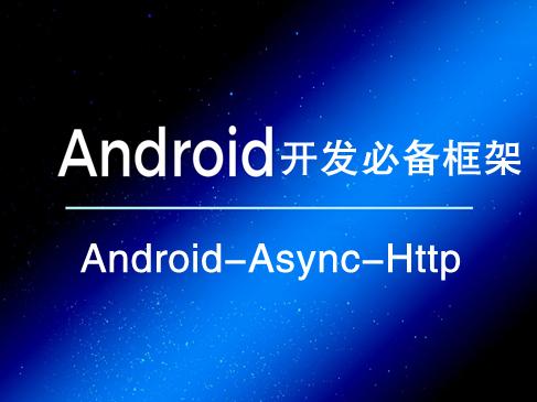 Android网络应用开发必备框架-Android-Async-Http