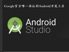 Google官方唯一承认的Android开发工具Android studio视频课程