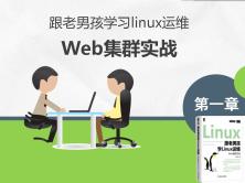 01-Web集群实战书籍第一章-Linux系统介绍及学习环境搭建视频课程