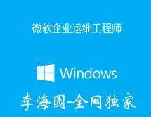 Windows 运维工程师班1期视频课程【培训班同步视频课程】