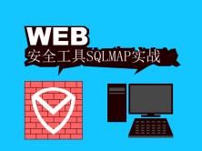 WEB安全工具SQLMAP使用详解视频教程