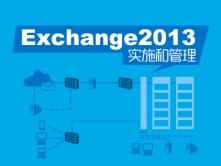 Exchange 2013 实施和管理视频教程