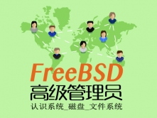 FreeBSD高级管理员1-认识系统_磁盘_文件系统