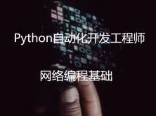 4-Python高级自动化开发工程师微职位:网络编程基础(培训班课程,请勿购买)