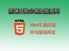 HTML5进阶提升与案例开发视频课程