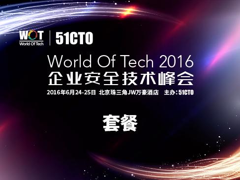 WOT2016企业安全技术峰会实战视频课程专题