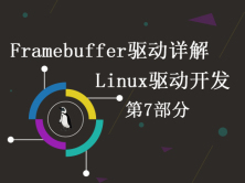 Framebuffer驱动详解-Linux驱动开发第7部分视频课程