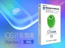 iOS开发指南第二季-Cocoa Touch框架与构建应用界面视频课程