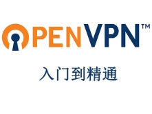 OpenVPN 从入门到精通视频课程