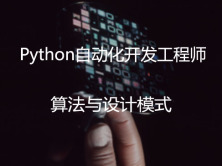 8-Python高级自动化开发工程师微职位:算法与设计模式(培训班课程,请勿购买)