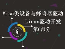 Misc类设备与蜂鸣器驱动-Linux驱动开发第6部分视频课程