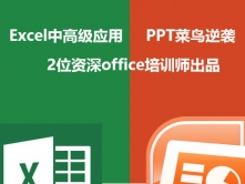 Excel+PPT商务应用-中高级视频课程