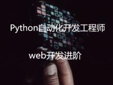 7-Python高级自动化开发工程师微职位:web开发进阶(培训班课程,请勿购买)