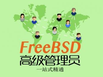 FreeBSD高级管理员一站式精通视频课程套餐