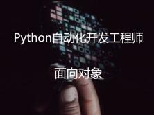 3-Python高级自动化开发工程师微职位:面向对象(培训班课程,请勿购买)