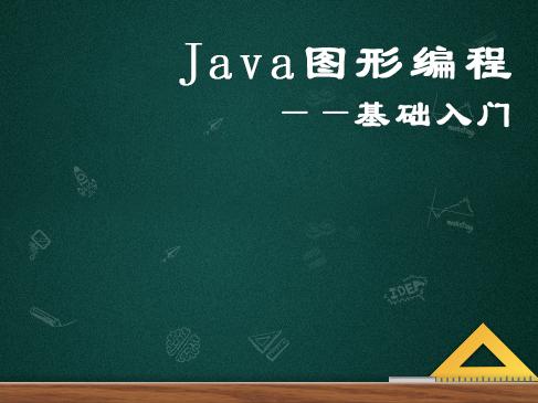 Java图形编程基础入门视频课程