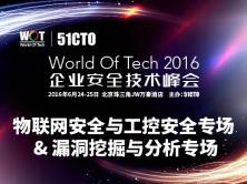 WOT2016企业安全技术峰会—物联网与工控安全&漏洞挖掘与分析专场