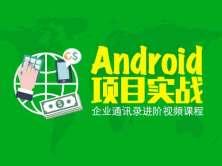 Android项目实战-企业通讯录进阶视频课程