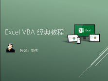 Excel VBA 经典视频课程【刘伟】