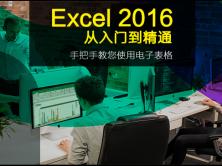 Excel 2016从入门到精通 [精装版]