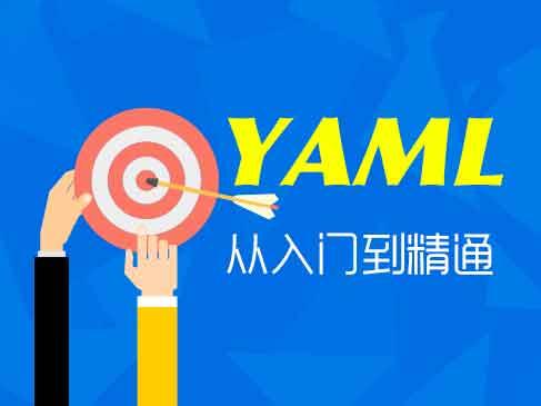 YAML从入门到精通视频教程