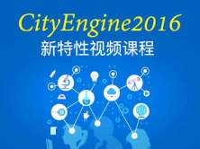 CityEngine2016新特性视频课程