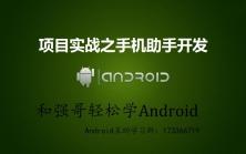 Android项目实战手机助手开发视频课程