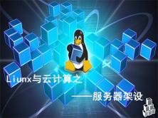 Linux与云计算—第二阶段服务器搭建(服务器架设)视频课程