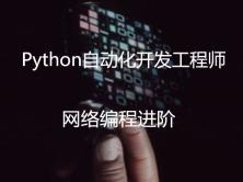 5-Python高级自动化开发工程师微职位:网络编程进阶(培训班课程,请勿购买)